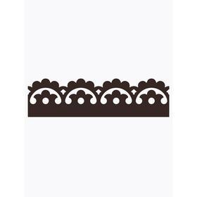 Декоративный элемент «Клевер», шаг узора 125 мм, 10,4 × 200 см, шоколадный, RAL 8017 Ош