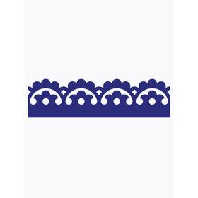 Декоративный элемент «Клевер», шаг узора 125 мм, 10,4 × 200 см, ультрамарин, RAL 5002 Ош