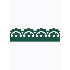 Декоративный элемент «Клевер», шаг узора 125 мм, 10,4 × 200 см, зелёный мох, RAL 6005 Ош