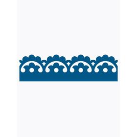 Декоративный элемент «Клевер», шаг узора 125 мм, 10,4 × 200 см, синий, RAL 5005 Ош
