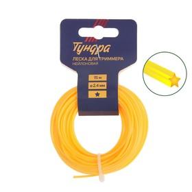 Леска для триммера TUNDRA, сечение звезда, d=2.4 мм, 15 м, нейлон Ош