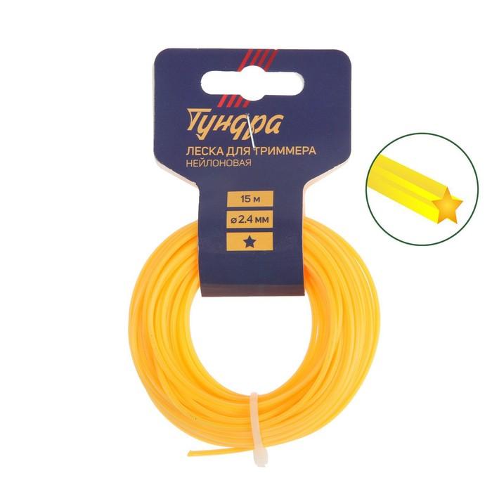 Леска для триммера TUNDRA, сечение звезда, d2.4 мм, 15 м, нейлон