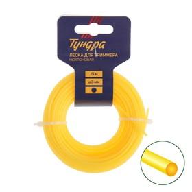 Леска для триммера TUNDRA, сечение круг, d=3 мм, 15 м, нейлон Ош
