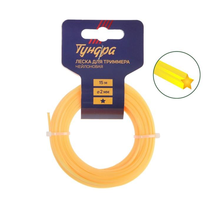 Леска для триммера TUNDRA, сечение звезда, d2 мм, 15 м, нейлон