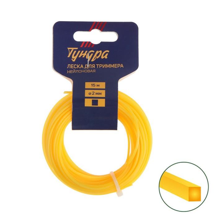 Леска для триммера TUNDRA, сечение квадрат, d2 мм, 15 м, нейлон