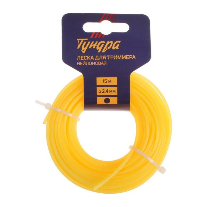 Леска для триммера TUNDRA, сечение круг, d2.4 мм, 15 м, нейлон