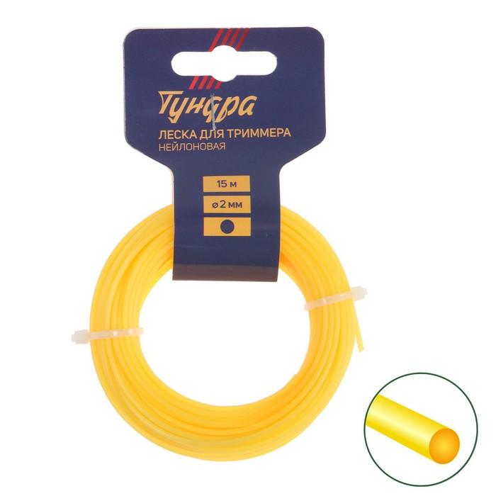 Леска для триммера TUNDRA, сечение круг, d2 мм, 15 м, нейлон