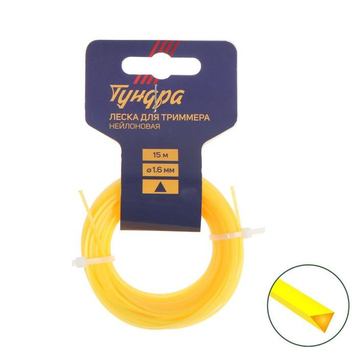 Леска для триммера TUNDRA, сечение треугольник, d1.6 мм, 15 м, нейлон