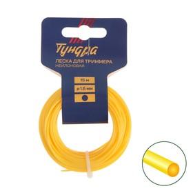 Леска для триммера TUNDRA, сечение круг, d=1.6 мм, 15 м, нейлон Ош