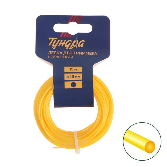 Леска для триммера TUNDRA, сечение круг, d1.6 мм, 15 м, нейлон