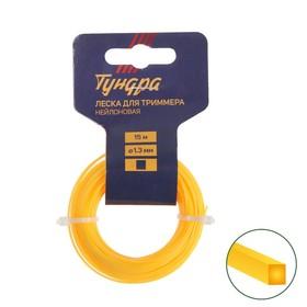 Леска для триммера TUNDRA, сечение квадрат, d=1.3 мм, 15 м, нейлон Ош