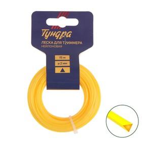 Леска для триммера TUNDRA, сечение треугольник, d=2 мм, 15 м, нейлон Ош