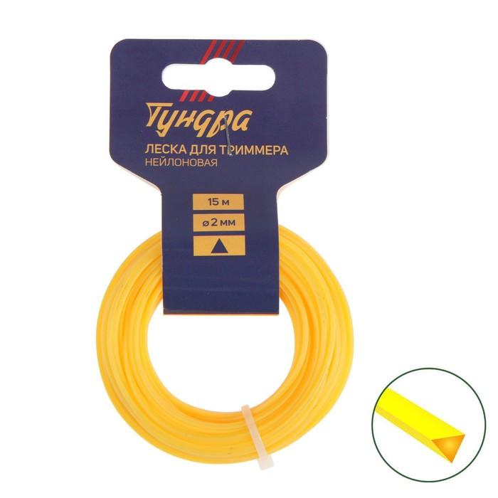 Леска для триммера TUNDRA, сечение треугольник, d2 мм, 15 м, нейлон