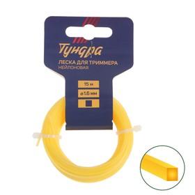 Леска для триммера TUNDRA, сечение квадрат, d=1.6 мм, 15 м, нейлон Ош