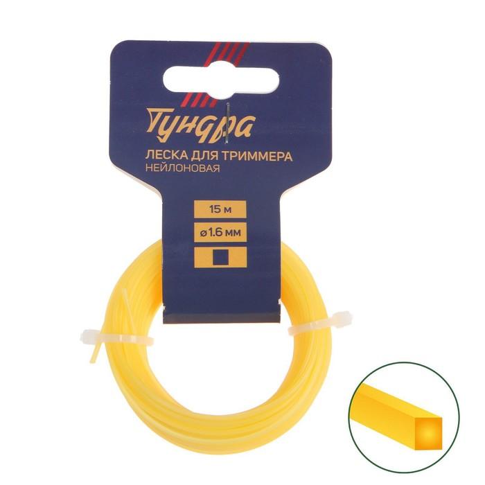 Леска для триммера TUNDRA, сечение квадрат, d1.6 мм, 15 м, нейлон