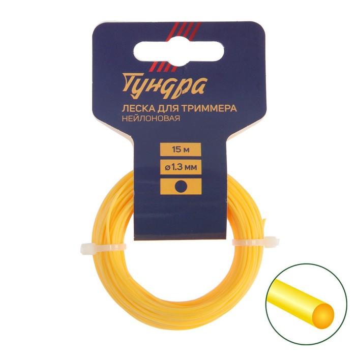 Леска для триммера TUNDRA, сечение круг, d1.3 мм, 15 м, нейлон