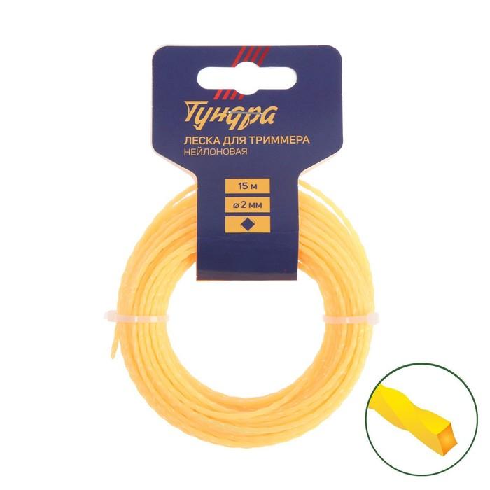 Леска для триммера TUNDRA, сечение витой квадрат, d2 мм, 15 м, нейлон