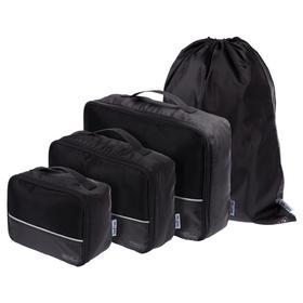 Дорожный набор сумок noJumble 4 в 1 черный, 35х25х10см; 30х20х10см; 20х15х10см; 34,5х45см