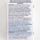 Бинт когезивный (самофиксирующийся) Вариант 4 м х 6 см эластичный, красный - Фото 5