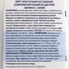 Бинт когезивный (самофиксирующийся) Вариант 4 м х 4 см эластичный, синий - Фото 4