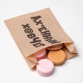 Пакет бумажный фасовочный  'Хавчик', крафт, V-образное дно,  20,5 х 14 х 6 см Ош
