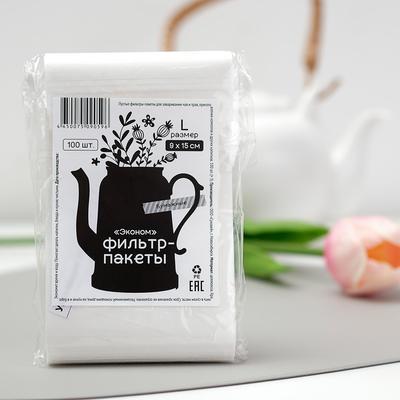 """Фильтр-пакеты для заваривания чая """"Эконом"""", для чайника, 100 шт., 9 х 15 см - Фото 1"""