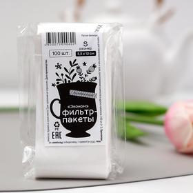 """Фильтр-пакеты для заваривания чая """"Эконом"""", для чашки, 100 шт., 5,5 х 12 см"""