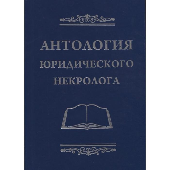 Антология юридического некролога. Баранов В.
