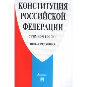 Конституция РФ (с гимном России). Новая редакция Ош
