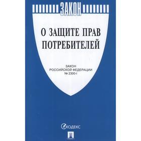 О защите прав потребителей №2300-1 Ош