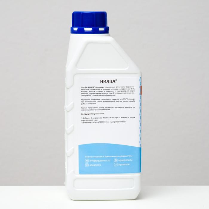 """Реактив Антихлор"", 1000 мл - реактив для очищения воды от хлора и хлораминов NEW"