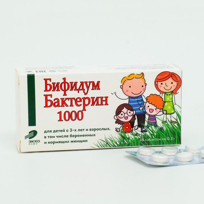 «Бифидумбактерин - 1000 Kids», 60 таблеток