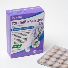 Кальций горный D3 с мумиё, для прочности костей, 80 таблеток по 0,84 г