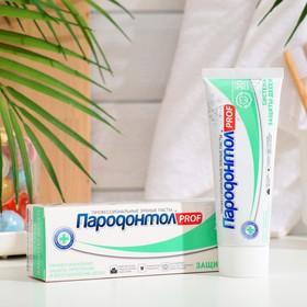 Зубная паста Пародонтол Prof система защиты десен, 93 г