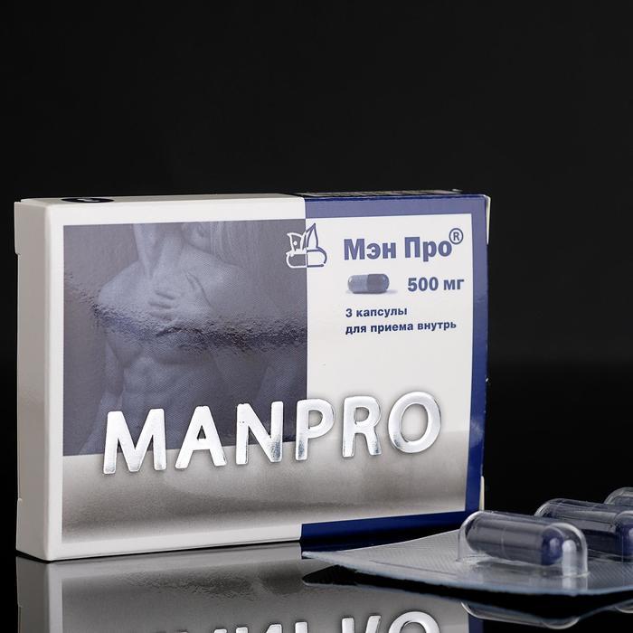 Средство для повышения потенции «Мэн-Про» для мужчин, 3 капсулы по 500 мг
