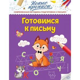 Готовимся к письму. Кузнецова В.А.