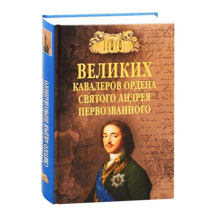 100 великих кавалеров ордена святого Андрея Первозванного. Шишов А.