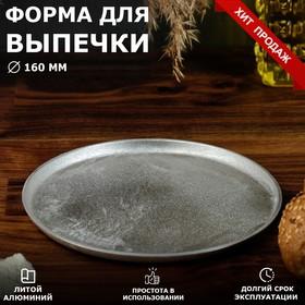 Форма для выпечки булочек, 159х10 мм, литой алюминий