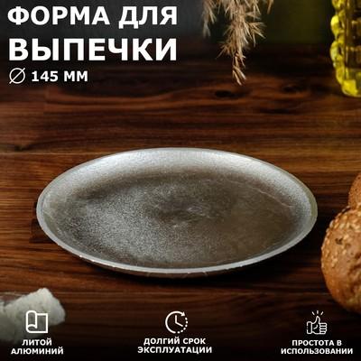 Форма для выпечки булочек, 144х10 мм, литой алюминий - Фото 1