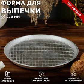Форма для выпечки плоская, 210х18 мм, литой алюминий