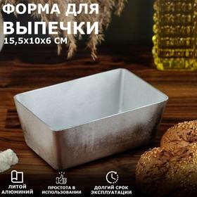 Форма для выпечки плоская, 15,5х10х6 см, литой алюминий