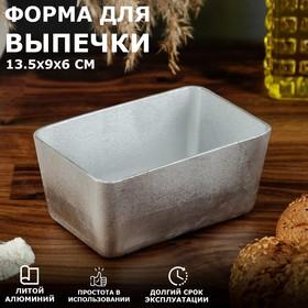 Форма для выпечки плоская, 13,5х9х6 см, литой алюминий