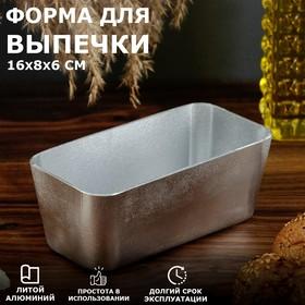 Форма для выпечки, 16х8х6 см, литой алюминий