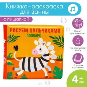 Книжка для игры в ванной «Рисуем пальчиками: зоопарк» водная раскраска