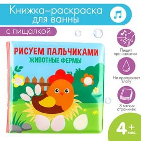 Книжка для игры в ванной «Рисуем пальчиками: животный мир» водная раскраска