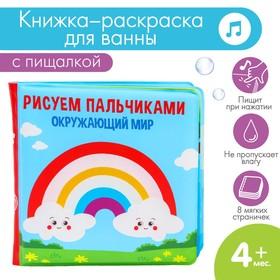 Книжка для игры в ванной «Рисуем пальчиками: окружающий мир» водная раскраска