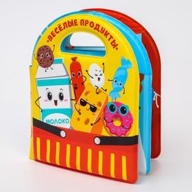 Развивающая детская книжка для игры в ванной «Весёлые продукты»