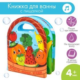Развивающая детская книжка для игры в ванной «Овощи и фрукты»