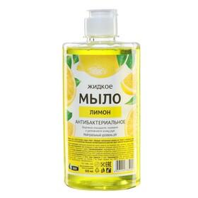 Мыло жидкое антибактериальное Rain Standart Лимон пуш-пул 500 мл