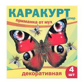 Приманка декоративная от мух 'КАРАКУРТ СУПЕР', пакет, 4 наклейки (бабочка павлиний глаз) Ош